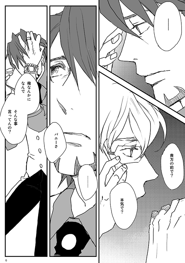 [Boys Love (Yaoi) : R18] Doujinshi - TIGER & BUNNY / Barnaby x Kotetsu (The other side of the Screen 4) / Neopro