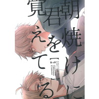 [Boys Love (Yaoi) : R18] Doujinshi - Hetalia / America x United Kingdom (朝焼けに君を覚えてる) / まいしんちゃん
