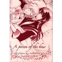 Doujinshi - Tales of Vesperia / Yuri x Estellise (A person of the hour) / Poreporerikka