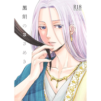 [Boys Love (Yaoi) : R18] Doujinshi - The Heroic Legend of Arslan / Daryun x Arslan (黒絹のささめき) / Nikushoku Shounen