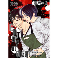 [Boys Love (Yaoi) : R18] Doujinshi - Persona5 / Kitagawa Yusuke x Protagonist (Persona 5) (ENJOY AT NIGHT) / Rebellion