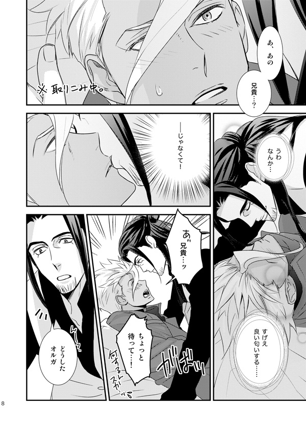 [Boys Love (Yaoi) : R18] Doujinshi - IRON-BLOODED ORPHANS / Naze Turbine x Orga Itsuka (月のみえないよるに。) / 日曜大工