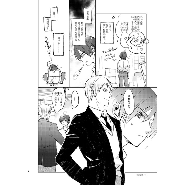 Doujinshi - Hetalia / Prussia x Southern Italy (Stamp vol.35) / Receipt