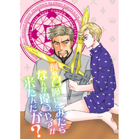 [Boys Love (Yaoi) : R18] Doujinshi - IRON-BLOODED ORPHANS / McGillis Fareed (例の召喚してみたらなんか違うやつが来たんだが?) / U.D.T. on blue