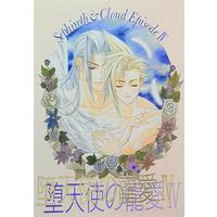 Doujinshi - Final Fantasy VII / Sephiroth x Cloud Strife (堕天使の寵愛IV) / NO RESET CLUB