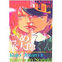 [Boys Love (Yaoi) : R18] Doujinshi - Anthology - Jojo Part 3: Stardust Crusaders / Kujyou Jyoutarou (ごめんね承太郎くん *合同誌) / 路地裏