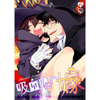 [Boys Love (Yaoi) : R18] Doujinshi - Blood Blockade Battlefront / Steven A Starphase x Leonard Watch (吸血鬼の嫁) / k4m