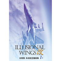Doujinshi - Illustration book - Military (ILLUSIONAL WINGS改) / 銀翼航空工廠