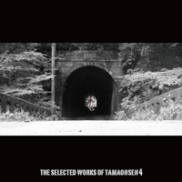 Doujin Music - THE SELECTED WORKS OF TAMAONSEN 4 / 魂音泉 (Tamaonsen)
