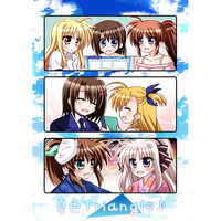 Doujinshi - Novel - Magical Girl Lyrical Nanoha / Nanoha x Fate (夏色Triangle♪) / The Earth〜この大地を踏みしめて〜