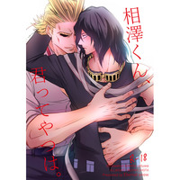 [Boys Love (Yaoi) : R18] Doujinshi - My Hero Academia / All Might x Aizawa Shouta (相澤くん、君ってやつは。) / Eternal snow