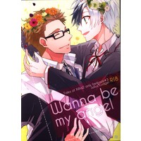 [Boys Love (Yaoi) : R18] Doujinshi - Tales of Xillia2 / Julius x Ludger (Wanna be my angel) / Mnemosyne