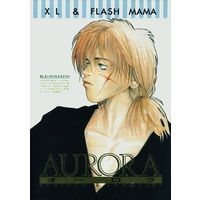 Doujinshi - Manga&Novel - Anthology - Rurouni Kenshin / Sagara Sanosuke & Kenshin (AURORA オーロラ) / XL/FLASH MAMA