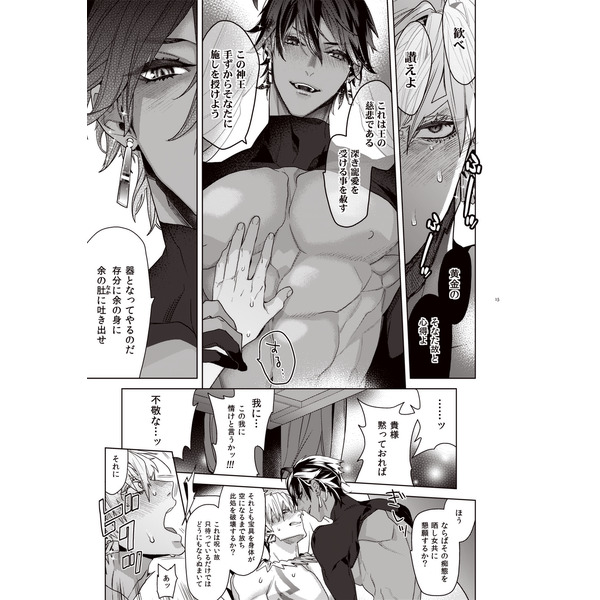 [Boys Love (Yaoi) : R18] Doujinshi - Fate/Grand Order / Gilgamesh x Ozymandias (Fate Series) (宵に酔いて名を紡ぐ) / Enio