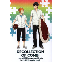 Doujinshi - Haikyuu!! / Kageyama x Hinata (RECORECTION OF COMBI) / room106
