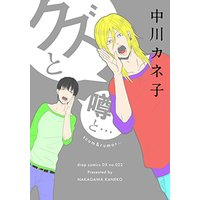 Boys Love (Yaoi) Comics - Kuzu to Uwasa to (クズと噂と・・・ (drap COMICS DX)) / 中川 カネ子
