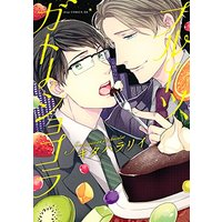 Boys Love (Yaoi) Comics - Fruit, Gateau Chocolat (フルーツ、ガトーショコラ (drap COMICS DX)) / Kitahala Lyee