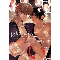 Boys Love (Yaoi) Comics - Otona Maigo (おとなまいご (drap COMICS DX)) / Akahoshi Jake