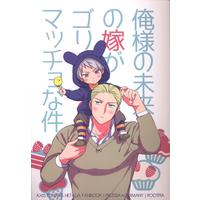 Doujinshi - Hetalia / Prussia x Germany (俺様の未来の嫁がゴリマッチョな件) / ルートピア/あ部屋