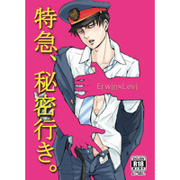 [Boys Love (Yaoi) : R18] Doujinshi - Novel - Shingeki no Kyojin / Erwin x Levi (特急、秘密行き。) / 熱病