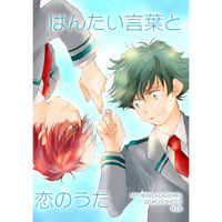 [Boys Love (Yaoi) : R18] Doujinshi - Novel - My Hero Academia / Midoriya Izuku x Todoroki Shouto (はんたい言葉と恋のうた) / GASA.