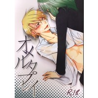 [Boys Love (Yaoi) : R18] Doujinshi - Lucky Dog 1 / Bernardo x Giancarlo (オメルタプレイ) / Hitsujikusa