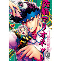 [Boys Love (Yaoi) : R18] Doujinshi - Jojo Part 4: Diamond Is Unbreakable / Kishibe Rohan x Hirose Koichi (洗脳マリオネット) / GOMIX!