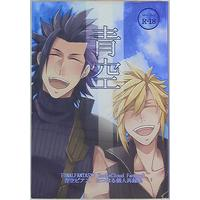 [Boys Love (Yaoi) : R18] Doujinshi - Final Fantasy VII / Zack Fair x Cloud Strife (青空 *再録) / 青空ピアス