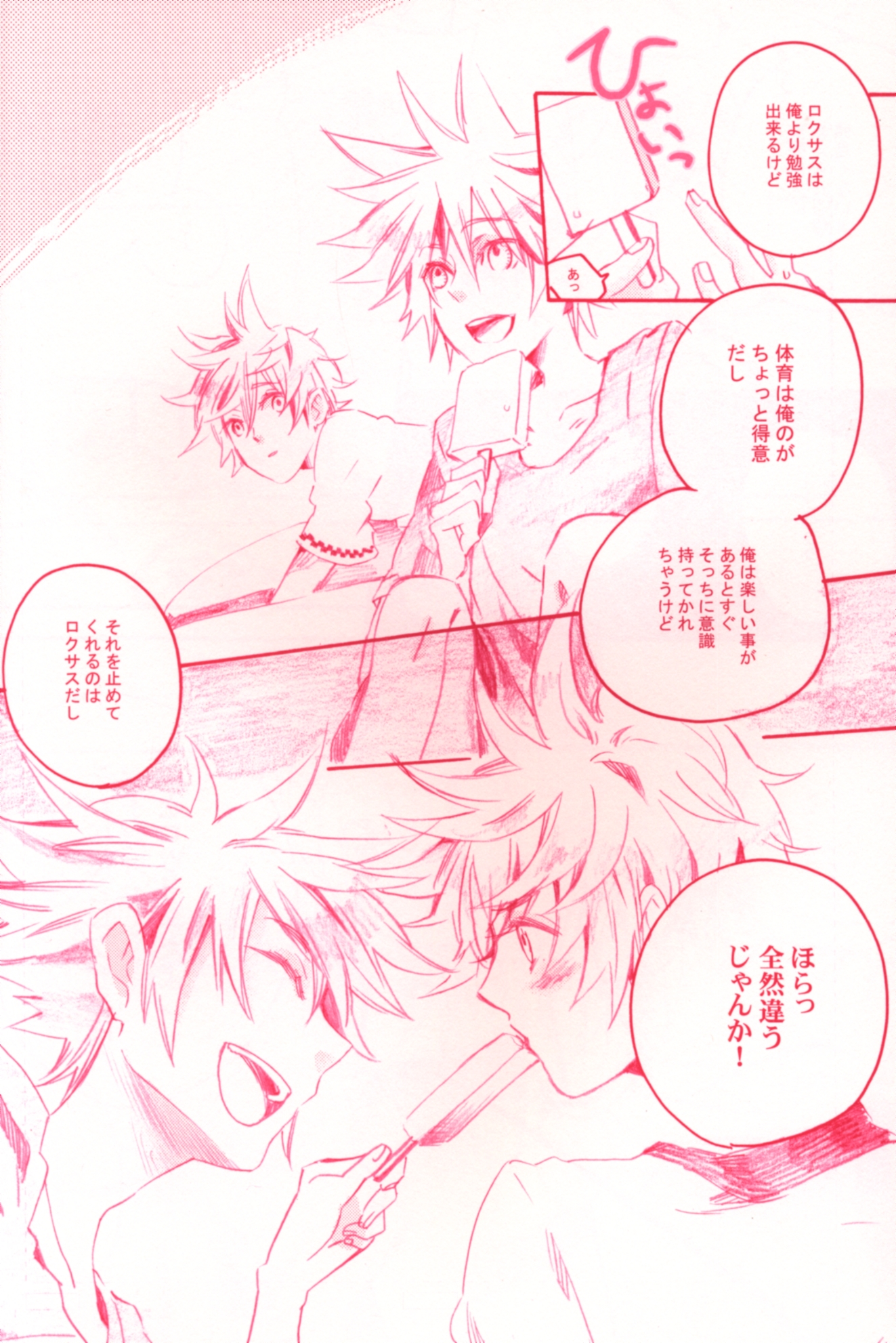 Doujinshi - KINGDOM HEARTS (Spare the rod and spoil the child.) / RS*2T