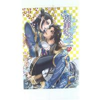 [Boys Love (Yaoi) : R18] Doujinshi - Dynasty Warriors / Sima Zhao x Sima Yi (ご褒美は父上) / 甘党境界