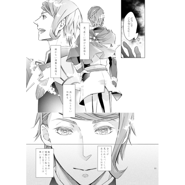 [Boys Love (Yaoi) : R18] Doujinshi - IRON-BLOODED ORPHANS / Gaelio Bauduin x Ein (ぜんぶほしい) / Hyouketsu Crown