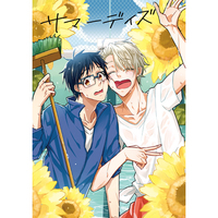 Doujinshi - Anthology - Yuri!!! on Ice / Victor x Katsuki Yuuri (サマーデイズ) / abloom posy