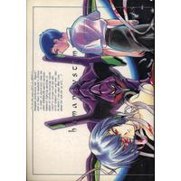 Doujinshi - Evangelion / All Characters (humansystem) / wordsworth:S/PHANTOMMAMA