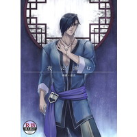 [Boys Love (Yaoi) : R18] Doujinshi - Dynasty Warriors / Xu Shu x Fa Zheng (夜に滲む) / STAR FRUIT