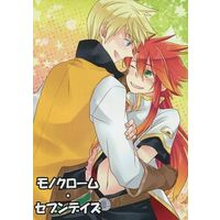 Doujinshi - Novel - Tales of the Abyss / Guy x Luke (モノクローム・セブンデイズ) / Nectarine