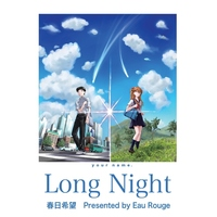 Doujinshi - Novel - Evangelion / Asuka x Shinji (Long Night -your name.-) / Eau Rouge