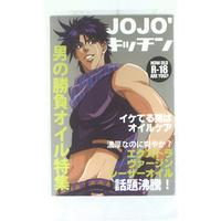 [Boys Love (Yaoi) : R18] Doujinshi - Jojo Part 2: Battle Tendency / Joseph x Caesar (JOJO' キッチン) / YASUMI
