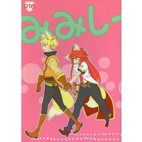 [Boys Love (Yaoi) : R18] Doujinshi - Manga&Novel - Anthology - Tales of the Abyss / Guy x Luke (みみしっぽ) / いかめし屋/チェイサー