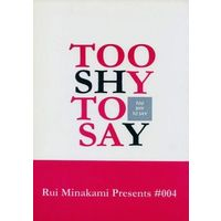 [Boys Love (Yaoi) : R18] Doujinshi - TOO SHY TO SAY パラレル番外編 戦うジュエリーデザイナー / 水上ルイ企画
