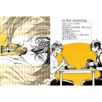 Doujinshi - Novel - Touken Ranbu / Ookurikara x Shokudaikiri Mitsutada (in the morning) / 僕の英雄