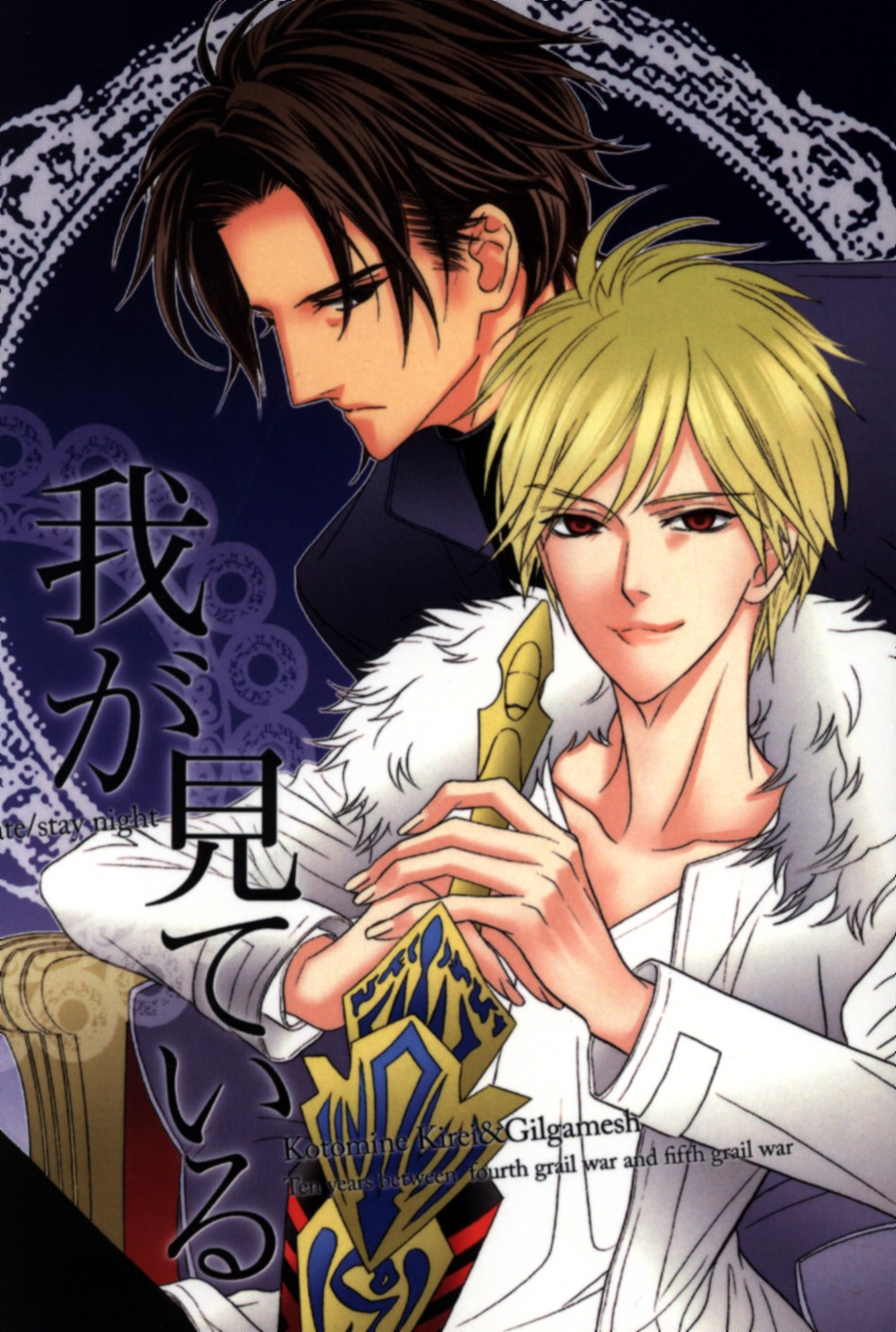 Doujinshi - Novel - Fate/Zero / Archer & Kirei & All Characters (我が見ている) / Order Made