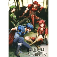 Doujinshi - Fire Emblem: Mystery of the Emblem / Cain (Fire Emblem) & Marth (四重奏はその部屋で) / sik