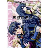 Doujinshi - Fire Emblem: Mystery of the Emblem / All Characters (Fire Emblem Series) (英雄の条件) / PAPAIYA KINGDOM