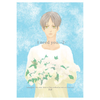 [Boys Love (Yaoi) : R18] Doujinshi - Shingeki no Kyojin / Eren x Levi (I need you.-2-) / blue-velvet