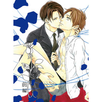 [Boys Love (Yaoi) : R18] Doujinshi - Novel - Shingeki no Kyojin / Levi x Eren (運命じゃない人-前編-) / LANGSAM