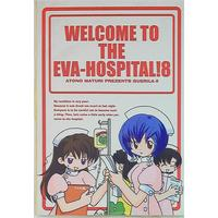 Doujinshi - Evangelion / All Characters (エヴァホスピタルへようこそ! WHELCOME TO THE EVA HOSPITAL! 8) / GUERILA7