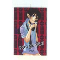 [Boys Love (Yaoi) : R18] Doujinshi - Novel - Blue Exorcist / Yukio x Rin (KO☆KE☆SHI) / 客観主義