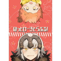 Doujinshi - Fate/Grand Order / Gudako x Jeanne d'Arc (Alter) (ほっとけーきとらぶる!) / とりのからあげ