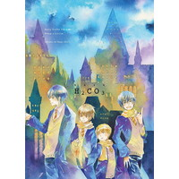 Doujinshi - Harry Potter Series / Sirius Black x Remus John Lupin (たんさん) / 硝子の鍵