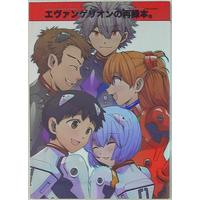 Doujinshi - Anthology - Omnibus - Evangelion / All Characters (エヴァンゲリオンの再録本。 *再録集) / AIHARA-OTOME